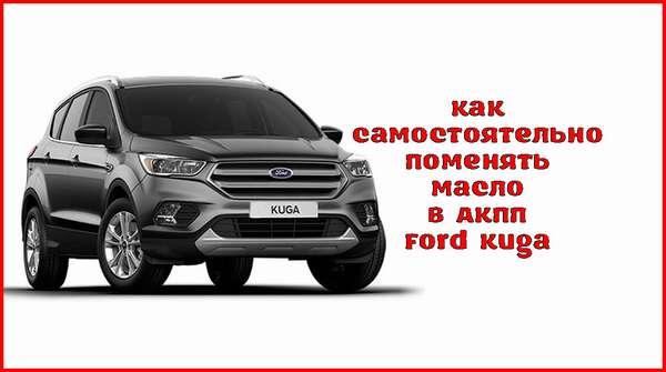 Замена масла в АКПП Ford Kuga
