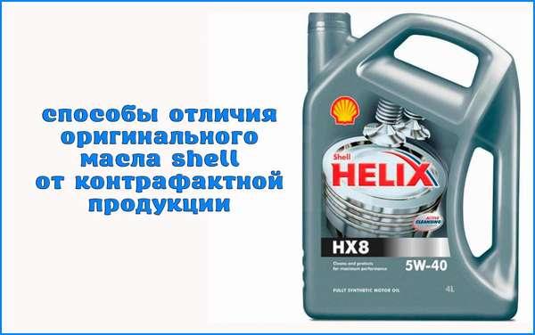 Как определить подлинность масла Shell