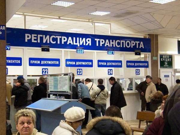 Регистрация автотранспорта в ГИБДД