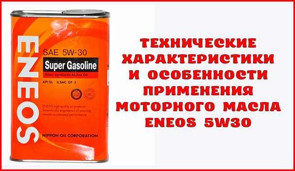 Особенности и характеристики моторного масла Eneos 5W-30