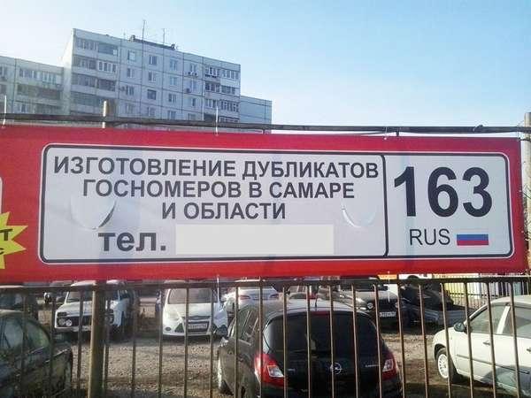 Реклама по изготовлению госномера автомобиля