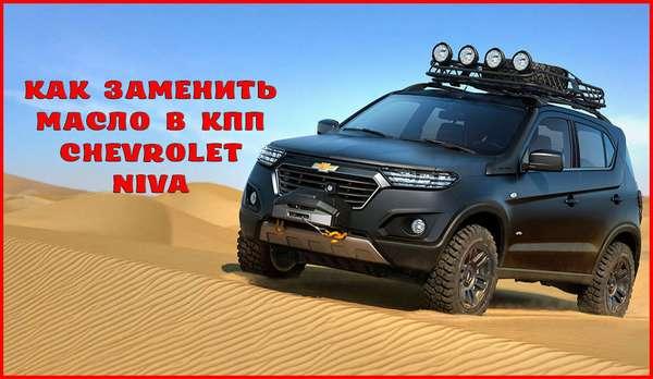 Правильная замена масла в КПП Chevrolet NIVA