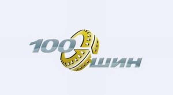 Обзор новинок каталога магазина 100 шин