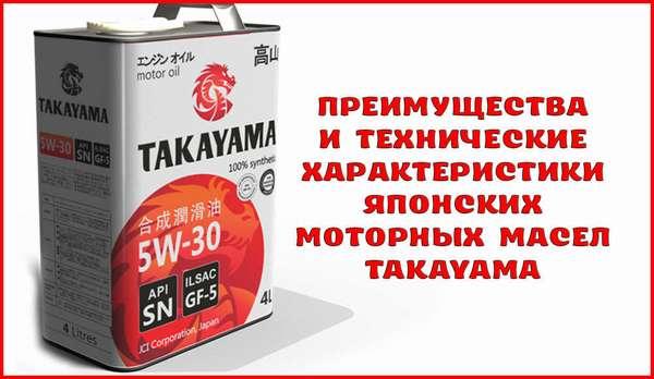 Преимущества японского моторного масла Takayama