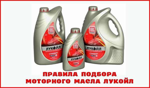 Как правильно подобрать моторное масло Лукойл