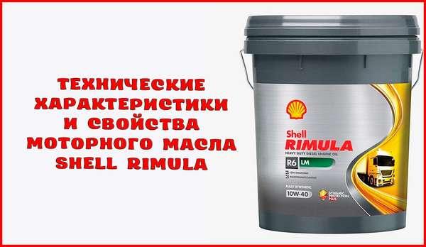 Преимущества моторного масла Shell Rimula