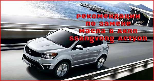 Самостоятельная замена масла в АКПП SsangYong Actyon