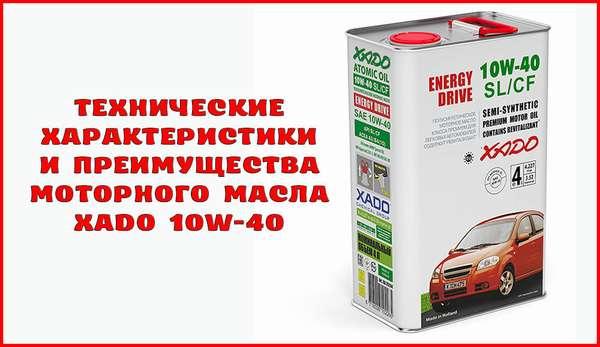 Свойства и характеристики моторного масла XADO 10W-40