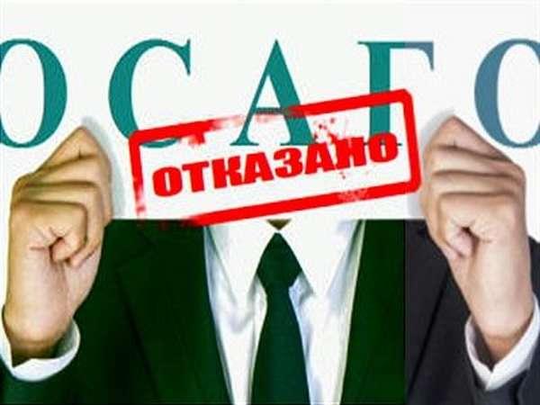 Страховая компания допустила отказ в выплате по ОСАГО какие действия автовладельца согласно закона?