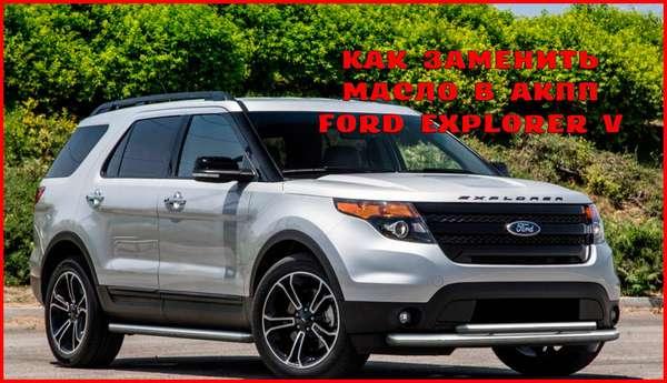 Замена масла в АКПП Ford Explorer V