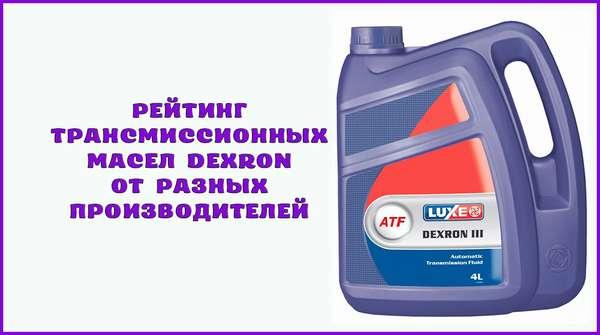 Лучшие трансмиссионные масла Dexron разных производителей