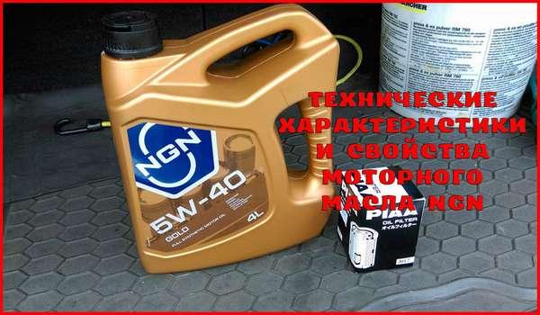 Характеристики и преимущества моторного масла NGN