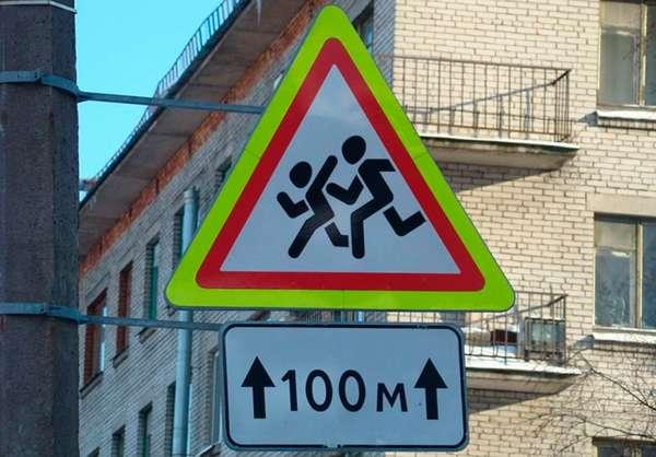 Дорожные знаки для детей осторожно дети