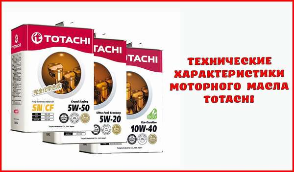 Особенности моторного масла Totachi