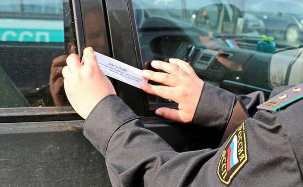 база арестованных автомобилей онлайн
