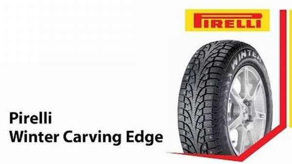 Шина Pirelli Winter Carving Edge