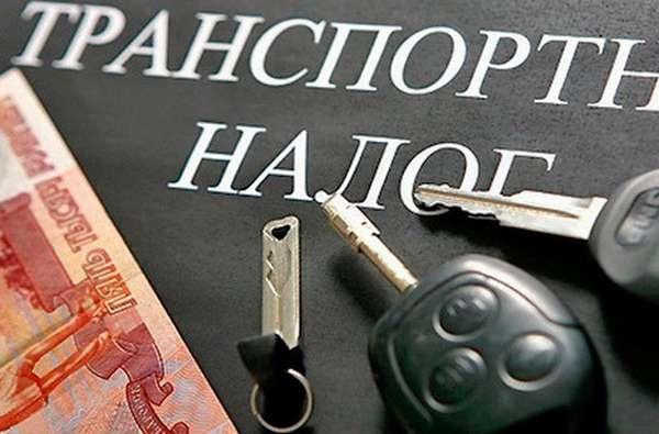 долги по транспортному налогу узнать