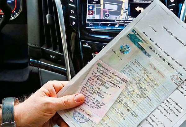 Оформление документов по продаже авто