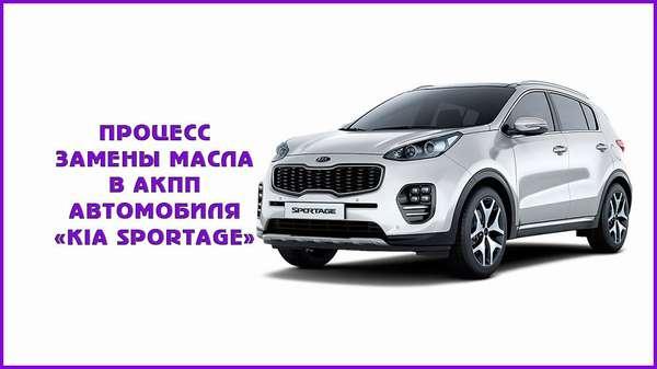 Как производится замена масла в АКПП Kia Sportage