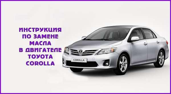 Как заменить масло в двигателе Toyota Corolla