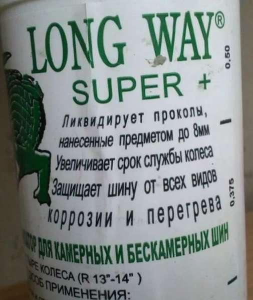 Long way-C