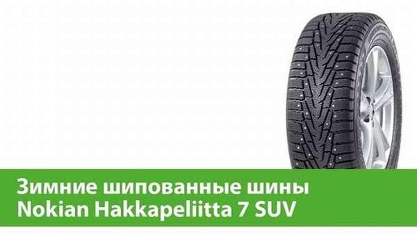Зимняя шина Nokian Hakkapeliitta 7 SUV