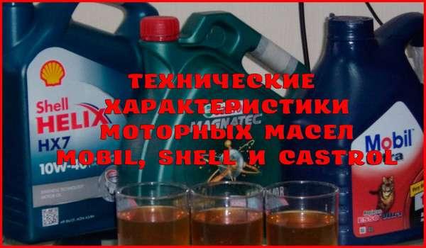 Какое моторное масло лучше: Mobil, Shell или Castrol