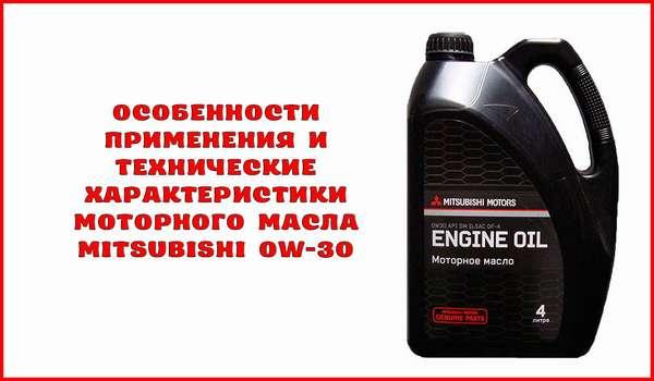 Особенности моторного масла Mitsubishi 0w-30