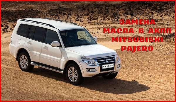 Как заменить масло в АКПП Mitsubishi Pajero