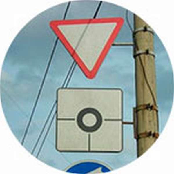 Где устанавливается знак?