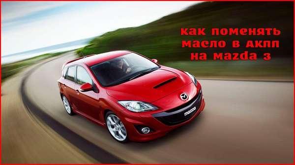 Замена масла в АКПП Mazda 3