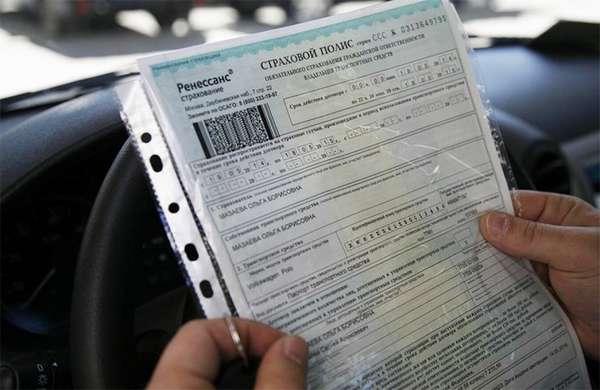 Страховой полис на автомобиль