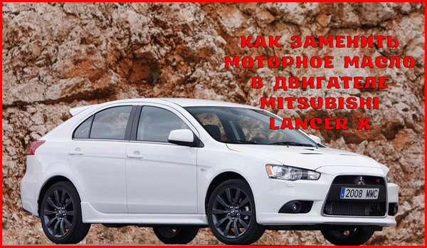 Замена моторного масла в Mitsubishi Lancer X