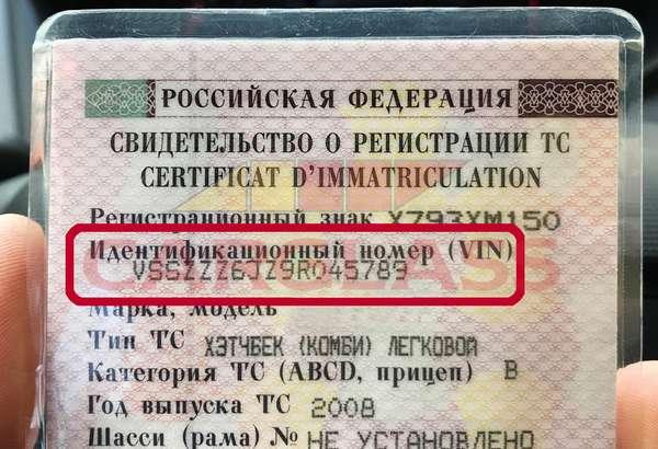 VIN в паспорте транспортного средства