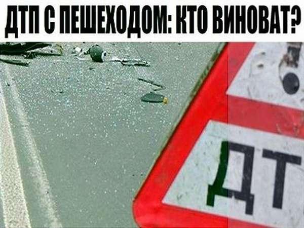 Кто будет виновен в ДТП с пешеходом?
