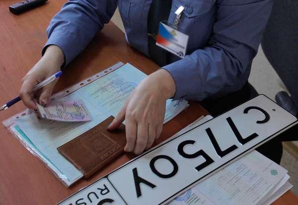 Порядок регистрации автомобиля