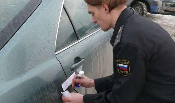 Судебные приставы наложили арест на автомобиль
