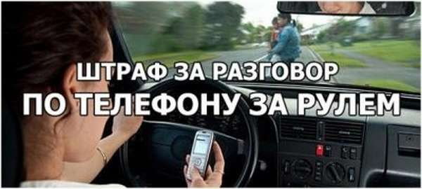 Как избежать штраф за разговор по телефону за рулем?