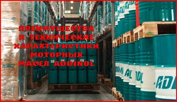Особенности моторного масла Addinol