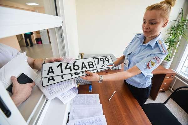 Выдача новых номерных знаков