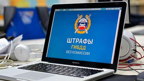 Оплата через официальный сайт ГИБДД