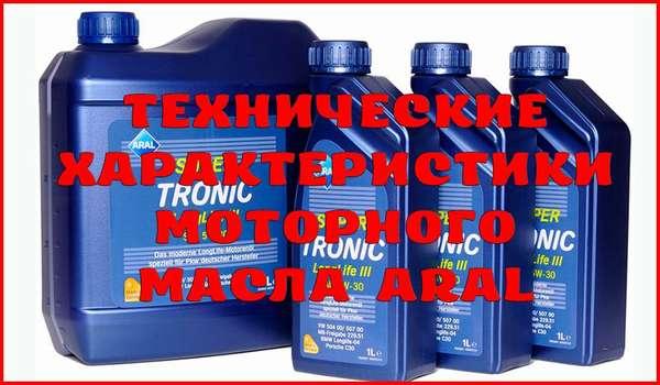 Особенности моторного масла Aral