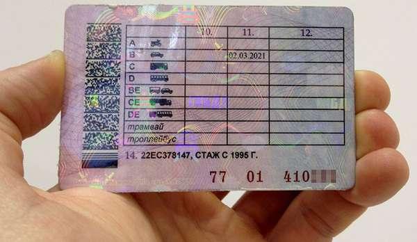 Как проверить водительское удостоверение на подлинность или лишение
