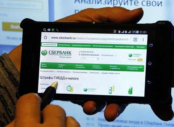 Оплата штрафа ГИБДД через сбербанк онлайн