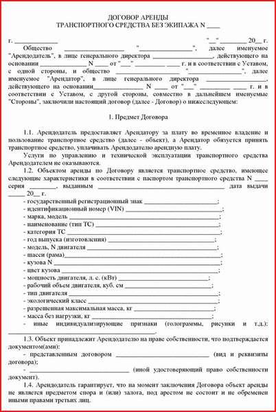 Договор на проведение работ по обработке почвы между юридическими лицами