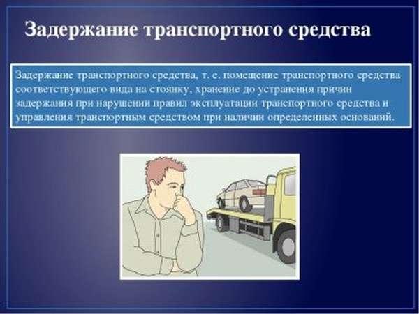Когда задержание транспортного средства будет незаконным?