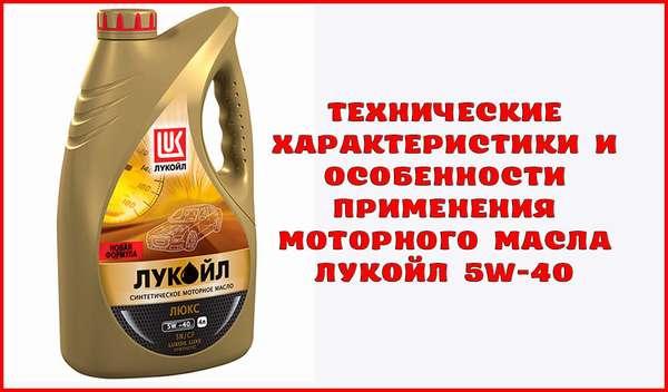 Характеристика и свойства моторного масла Лукойл 5w-40