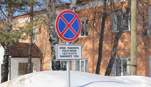Ответственность за самовольную установку дорожных знаков
