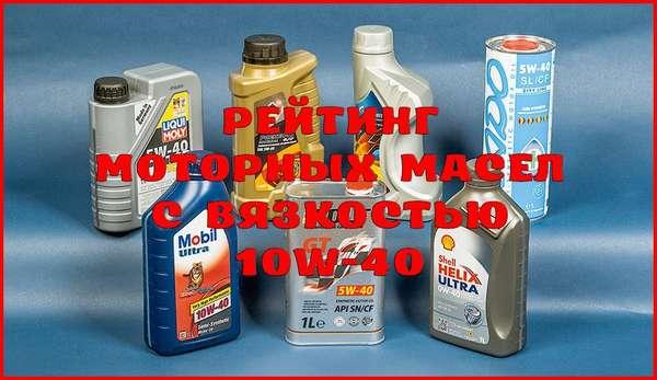 Лучшие моторные масла вязкости 10W-40