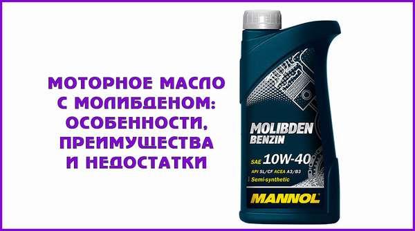 Особенности моторного масла с молибденом